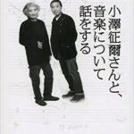 村上春樹と小澤征爾の対談本から得たDTMで参考になること8つ