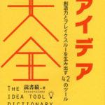 話題の書籍「アイデア大全」は作曲大全だった