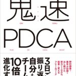 PDCAは音楽活動にも役立つか?「鬼速PDCA」書評