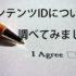 (日本語) コンテンツIDについて調べてみました